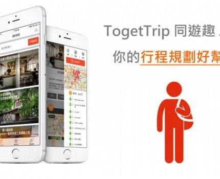 【旅遊App推薦】旅遊規劃免煩惱,TogetTrip APP讓你變成行程達人