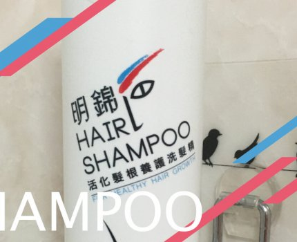 【生髮神器】明錦活化髮根養護洗髮精,讓男士變身為燦爛的孔劉Style!