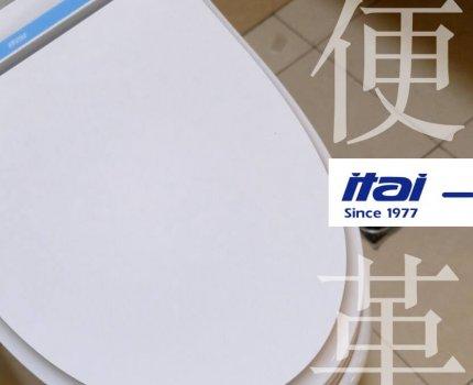 【智慧居家】一太 ITAI 智慧全能淨溫烘馬桶 安裝全記錄 免治馬桶推薦