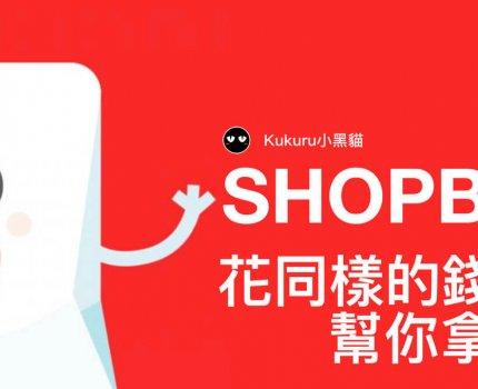 ShopBack 教學|購物回饋|HowHow沒在影片說的購物秘訣