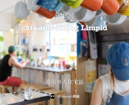 【沖繩走透透】港川外人住宅區吃午餐,Limpid好吃好拍