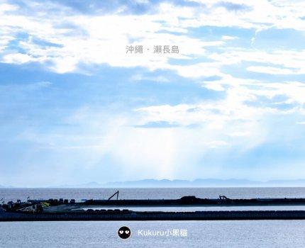 【日本沖繩】A Happy Pancake 幸福鬆餅下午茶,瀨長島散策