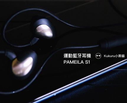 【藍牙耳機開箱】PAMEILA S1 高音樂表現藍芽運動耳機