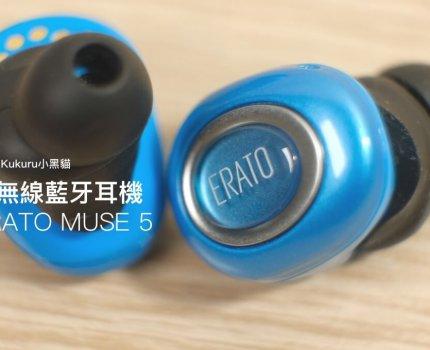 【真無線藍牙耳機】ERATO MUSE 5 開箱 3D音場