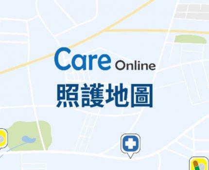 【 CareOnline 線上照護】專業醫師進駐、線上掛號、衛教資訊一把罩