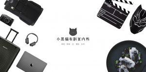 小黑貓有料案內所