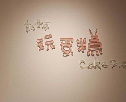 翻糖蛋糕|就是愛玩蛋糕|史迪奇訂製造型,好吃又好玩