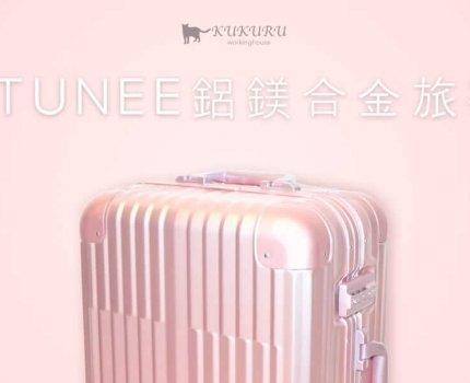 【行李箱開箱】Yistunee 鋁鎂合金行李箱 台灣 鋁製行李箱