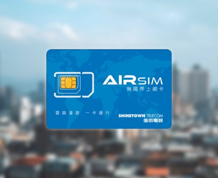 AIRSIM 能打電話的上網卡 | App 輕鬆加值買方案,出國免換卡